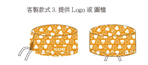 款式三   提供 LOGO 或 圖檔